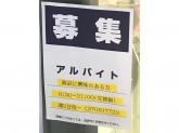 【キッチンウェア店スタッフ】北欧スタイルのキレイな食器店☆