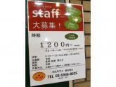 66カフェ 飯田橋店でアルバイトスタッフ募集中!