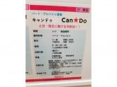 Can Do(キャンドゥ) 飯田橋ラムラ店でスタッフ募集中!