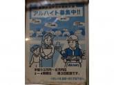 森永牛乳販売㈱ 西落合ミルクセンターでアルバイト募集中!