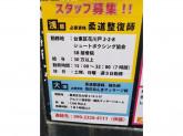 1日5時間〜♪アルファ整骨院 本院でスタッフ募集中!