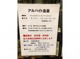 賄い付き♪九州酒場 浜松町店でスタッフ募集中!