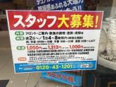 カラオケ館 歌舞伎町本店でカラオケスタッフ募集中!