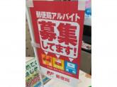 東村山郵便局でスタッフ募集中☆お気軽にお問い合わせください☆