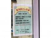 ユタカ薬局 亀有店で薬剤師募集中!