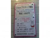 J-TECHオチアイでショップスタッフ募集中!