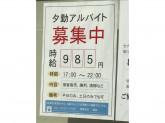 セブン-イレブン 篠崎店でスタッフ募集中!