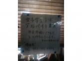増田屋 高幡店でパート募集中!