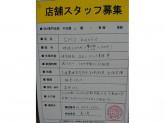 レディースファッション店の販売スタッフ募集☆