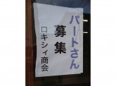 ロキシィ商会でパートスタッフ募集中☆