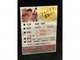 拉麺 福徳 学芸大学店で一緒に働いてみませんか?
