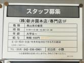 新井園本店 リヴィン瑞穂店でお茶販売スタッフ募集中!