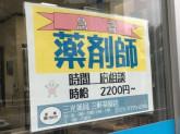 【急募】三光薬局 三軒茶屋店の薬剤師!