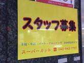 スーパーカット 八王子1号店 スタッフ!