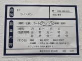 Right-on ひばりが丘パルコ店で店舗スタッフ募集中!