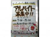 朝勤・夕勤スタッフ◆週2日~OK◎未経験者・高校生大歓迎!!