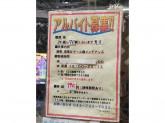 ゲームUFO 町田ターミナル店で接客スタッフ募集中!