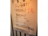 【急募】ニュー西国村で居酒屋スタッフ◇時給1000円◇週3~