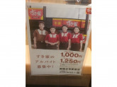 【すき家】店舗スタッフ◆時給1000円~◆週2~