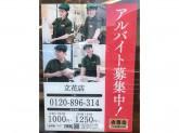 【吉野家】 店舗スタッフ 時給1000円~