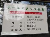 北京料理 方庄 クロスガーデン多摩店でアルバイト募集中!