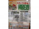 アコレ 高島平7丁目店◆店舗スタッフ◆時給1000円~