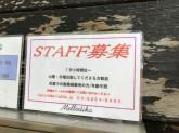 土日に一緒に働いてくれるスタッフ募集中☆1日3h〜OK!