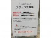 ハート歯科クリニックヤオコー西武立川店で医院スタッフ募集中!