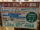 満マル 福山店でスタッフ大募集中!