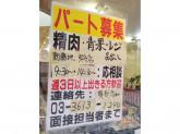肉の金井 曳舟店でアルバイト募集中!