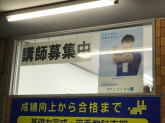 明光義塾 市川大野中央教室でアルバイト募集中!