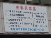 みなとタクシー 株式会社 大原町工場でアルバイト募集中!