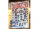 【牛丼店スタッフ募集】★松屋★高時給でお財布ほっかほか♪