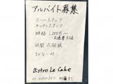 【美味しい賄いあり☆】ホール・キッチンスタッフ大募集!