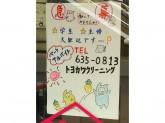 学生・主婦大歓迎♪パート・アルバイト急募!!