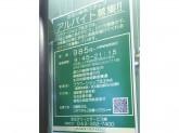 フラワーショップ京王 北野店でアルバイト募集中!