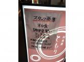 和食屋 ともりでキッチン・ホールスタッフ募集中!
