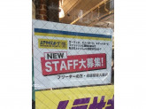 未経験歓迎☆ムラサキスポーツ 八王子店でアルバイト募集中!