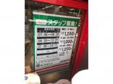 まいばすけっと 豊島園駅北店 店舗スタッフ募集☆