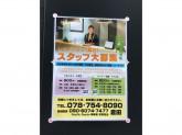 Pacific Dazzle神戸三宮店◆レセプションスタッフ