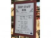 時給UPしました☆雑貨店のショップスタッフ募集!