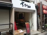 すっごい焼肉 参宮橋店