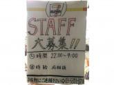 セブンイレブン 渋谷本町4丁目店でコンビニスタッフ募集中!