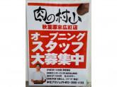 肉の村山 秋葉原末広町店オープニングスタッフ募集!