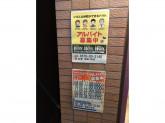 松屋 東高円寺店でアルバイト募集中☆食事補助付き☆