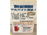 調布仙川郵便局で窓口業務スタッフ募集中!