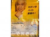 東京餃子食堂 久米川店キッチンスタッフ募集!正社員希望も◎