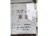 仙川リーフ動物病院でアルバイト募集中!