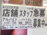 ローソンストア100☆スタッフ募集中♪曜日・時間相談OK♪