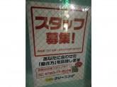 ポニークリーニング 三ノ輪駅前店でスタッフ募集中☆